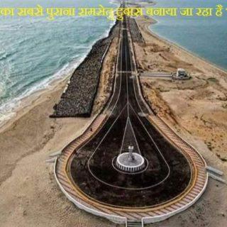 ramshetu bridge