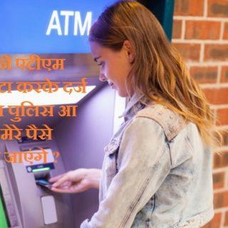 ATM Near me