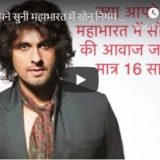 Mahabharat by sonu nigam 16 years old in 1989 30 years before