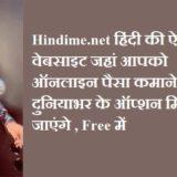 hindime.net